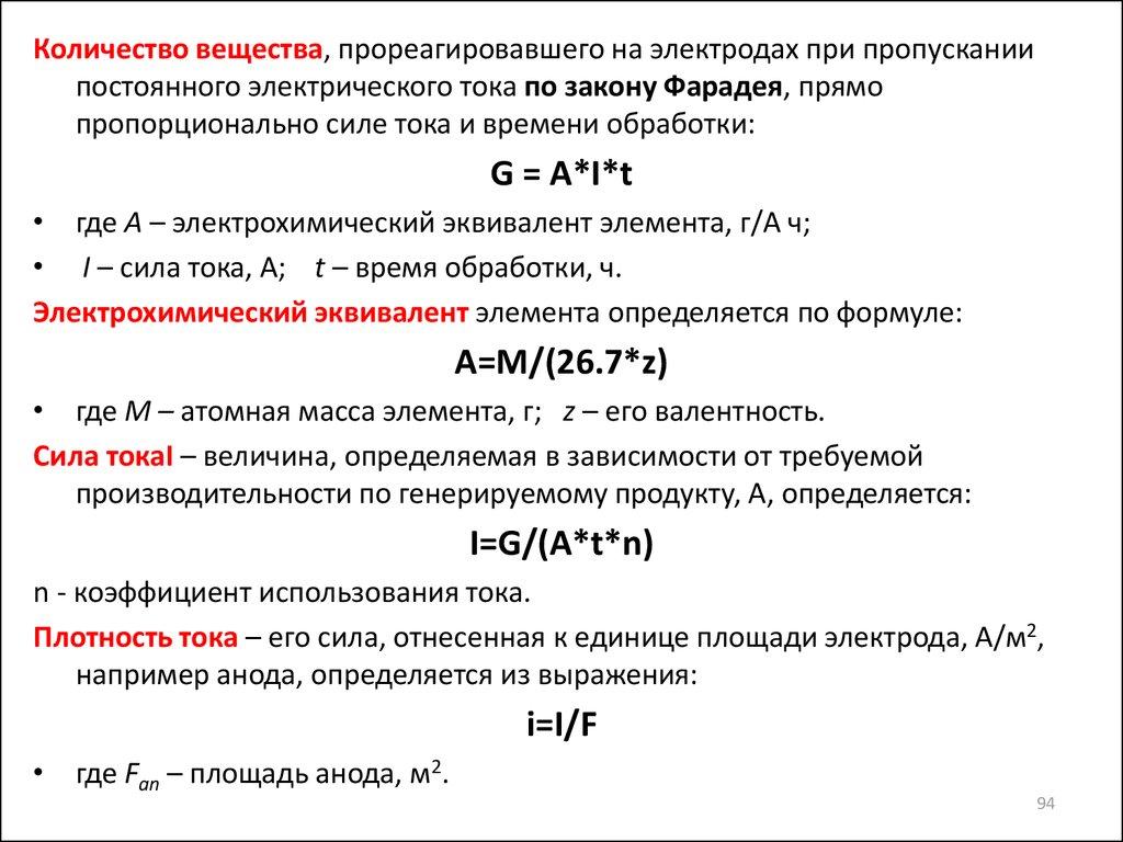 электрическая схема электролизера