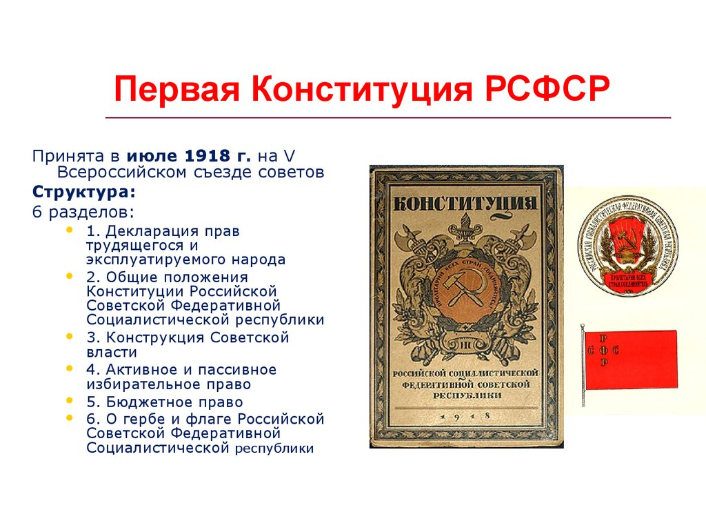 Обложка конституции рсфср 1918 годаjpg w:ussr w:russian sfsr w:republics of the soviet union