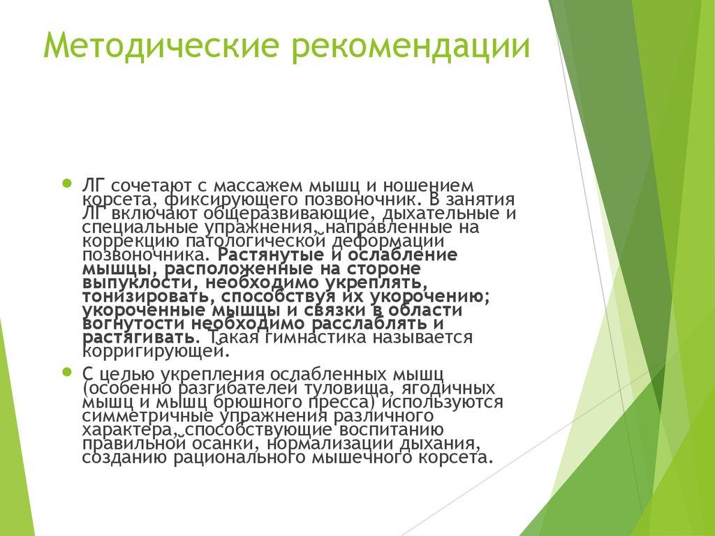 НИИ и травматологии ортопедии (НИИТО)