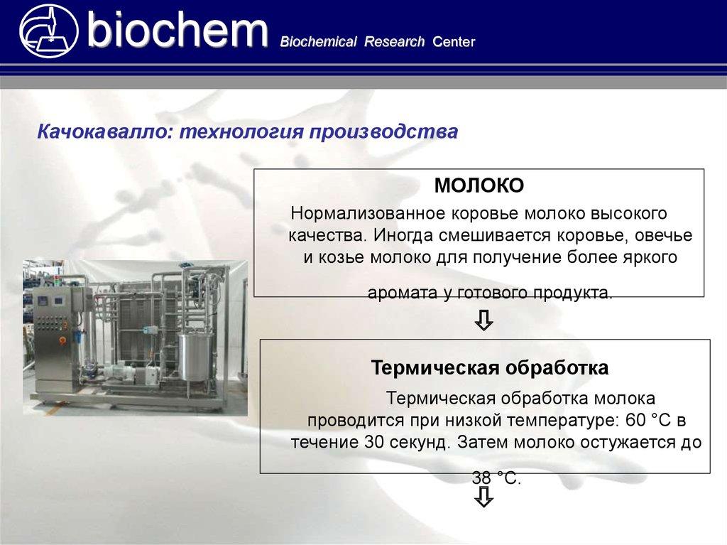 технология производства рассольных сыров реферат