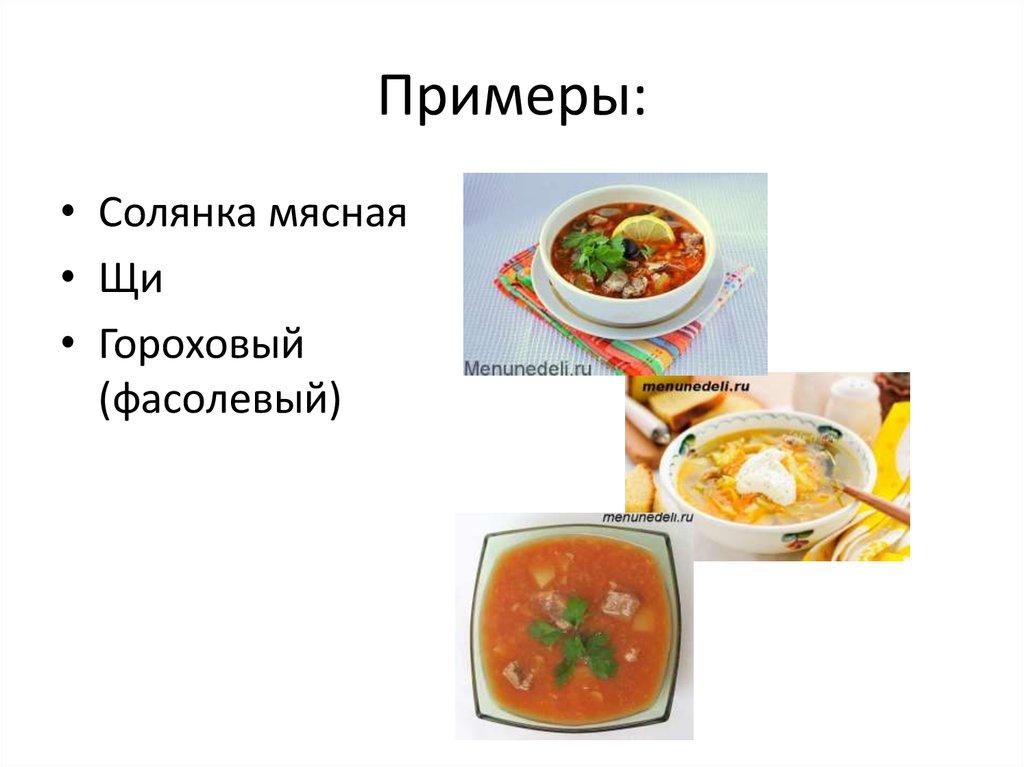 презентация на тему супы молочные