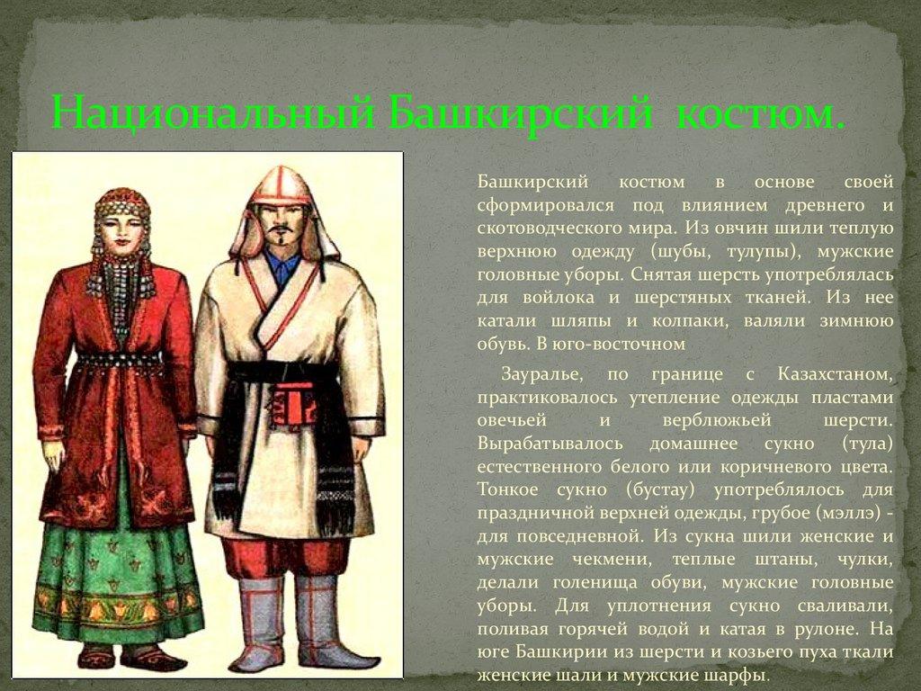презентация географии народы россии