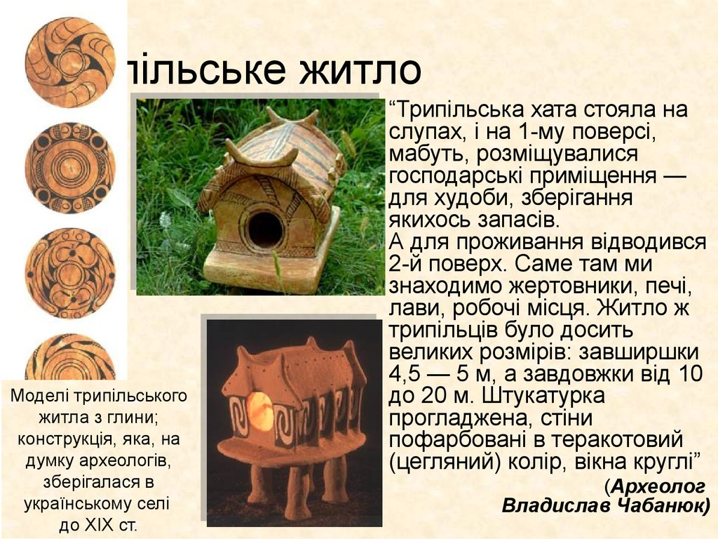 Господарське та духовне життя трипільської культури в Приволжье,Асекеево
