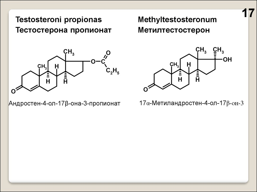 стероидные гормоны препараты