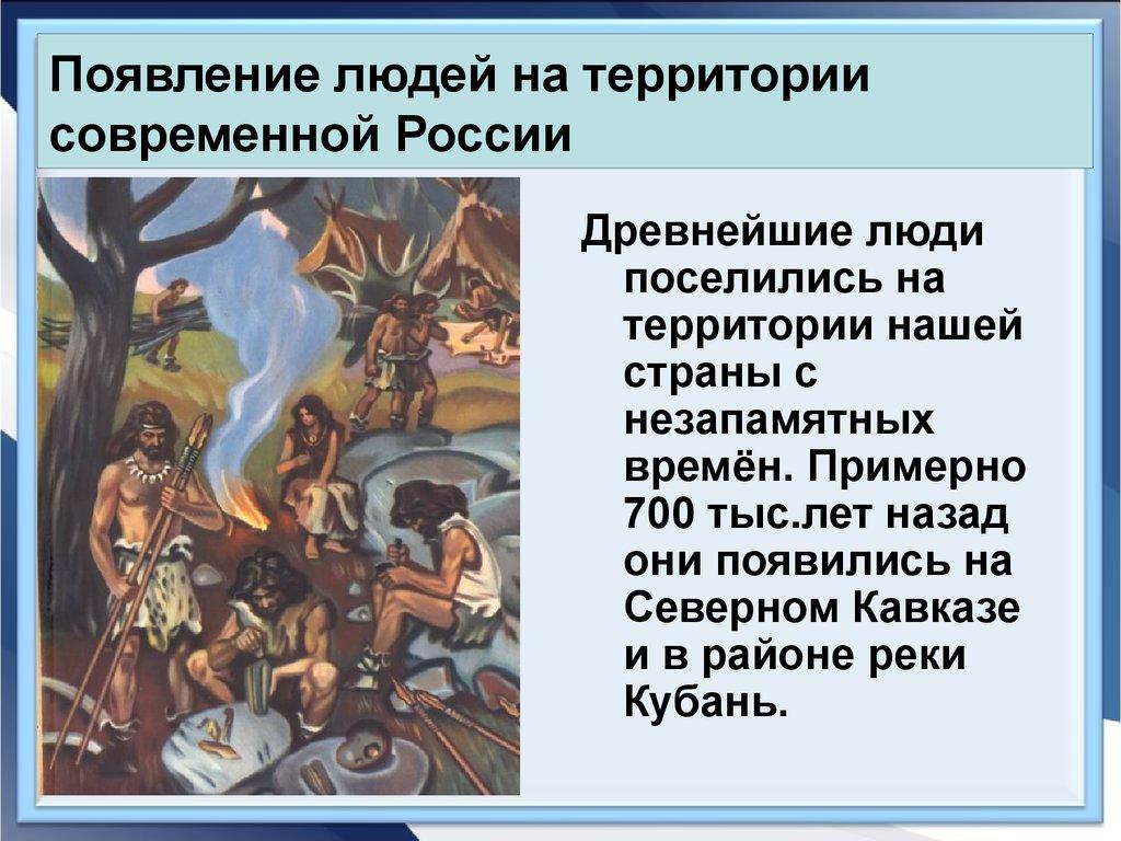 презентация древние народы и государства на территории россии