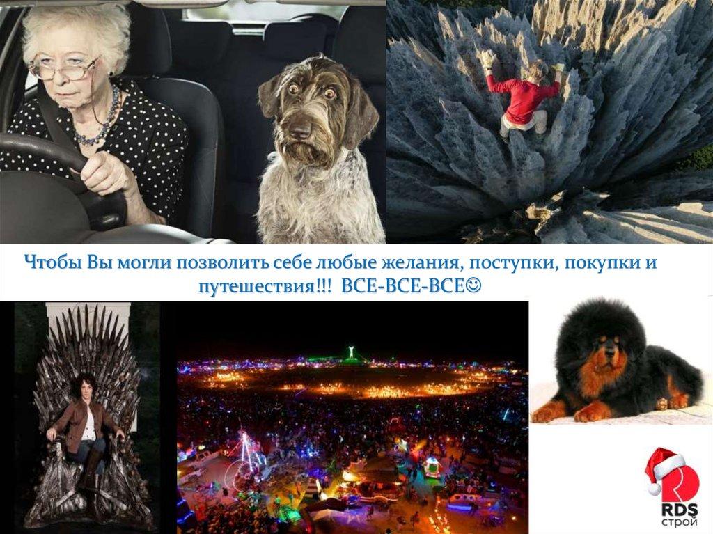 Мы поздравляем с новым годом и рождеством