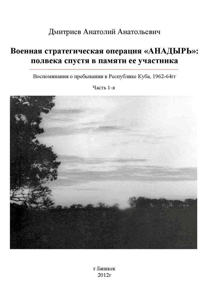 Чуйков Василий Иванович  Википедия