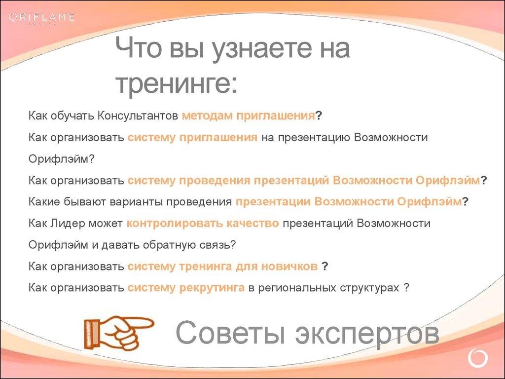 приглашение к знакомству консультанта орифлейм