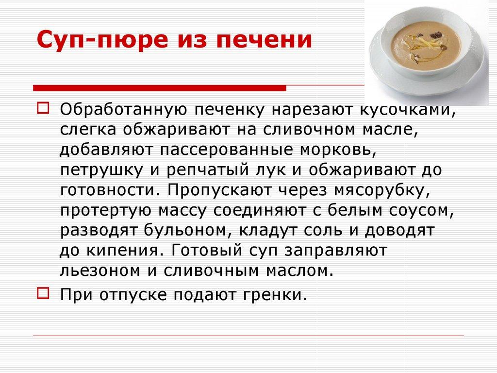 Приготовить говяжью печень сметанном соусе в мультиварке