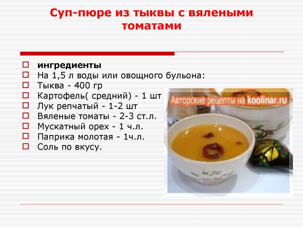Тыквенный суп-пюре рецепт пошагово для детей