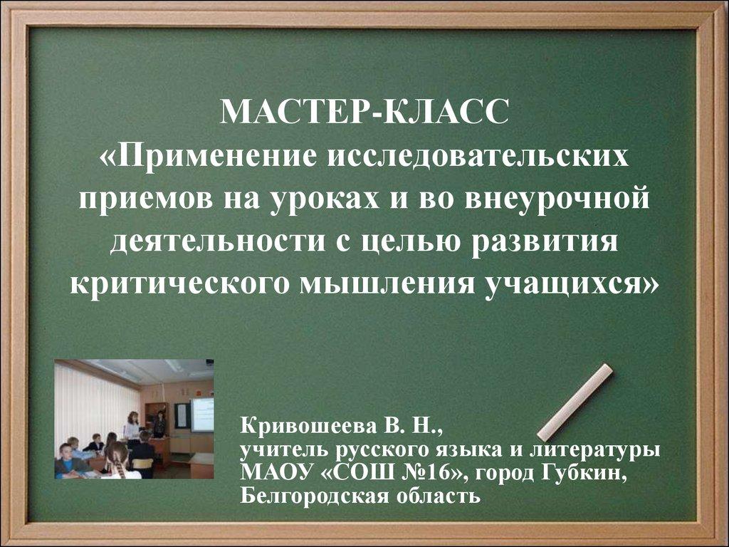Мастер класс в начальных классах