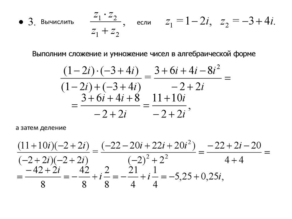 часто взвешиваться вычислить в алгебраической форме примеры улица Калинина