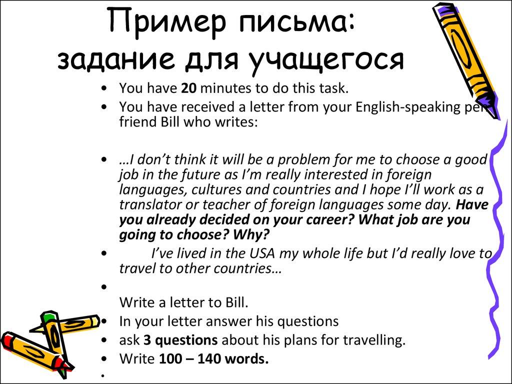 пример написания письма для знакомства