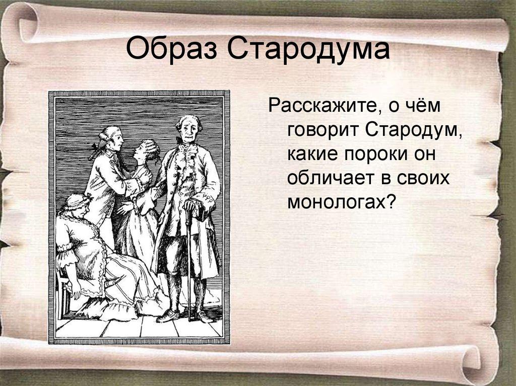 Сочинение об одной из цитат стародума