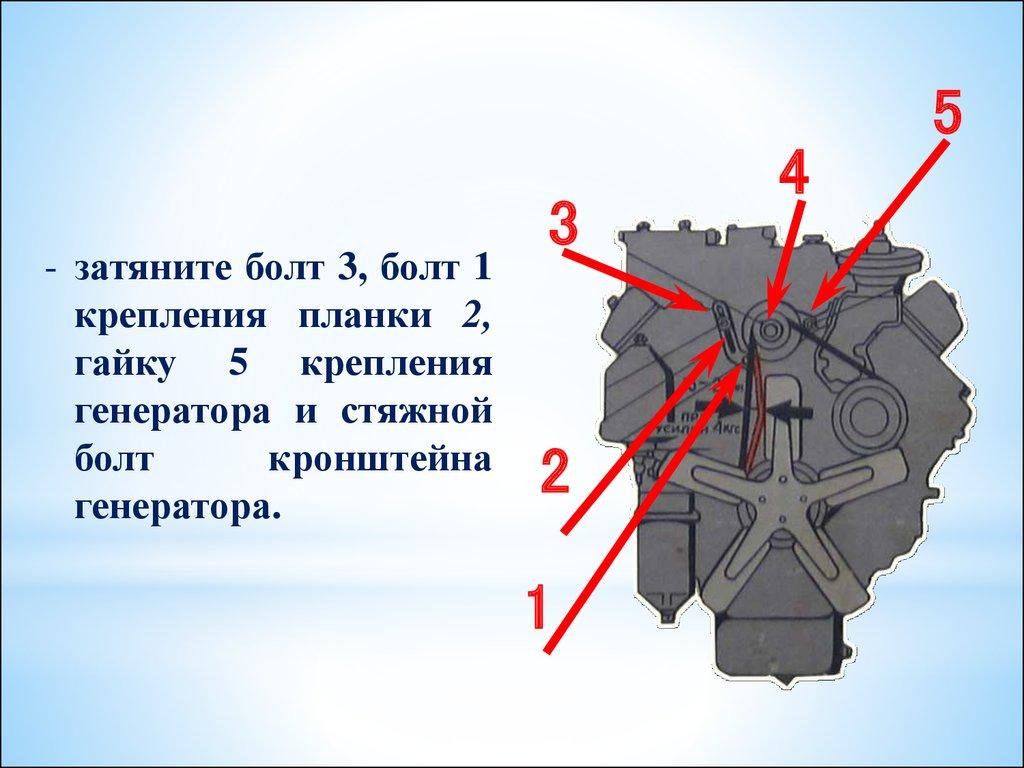 Презентация На Тему Система Охлаждения Двигателя Камаз 740