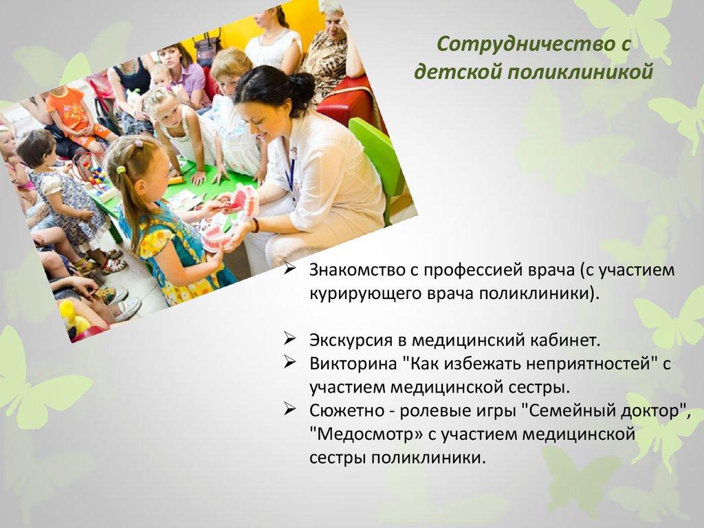 Презентация знакомство с профессией медсестра