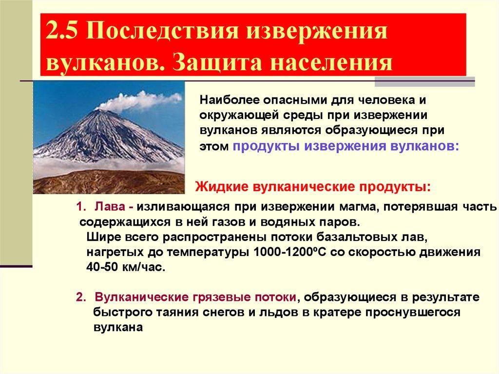 Обж вулканы извержение вулканов расположение вулканов на земле