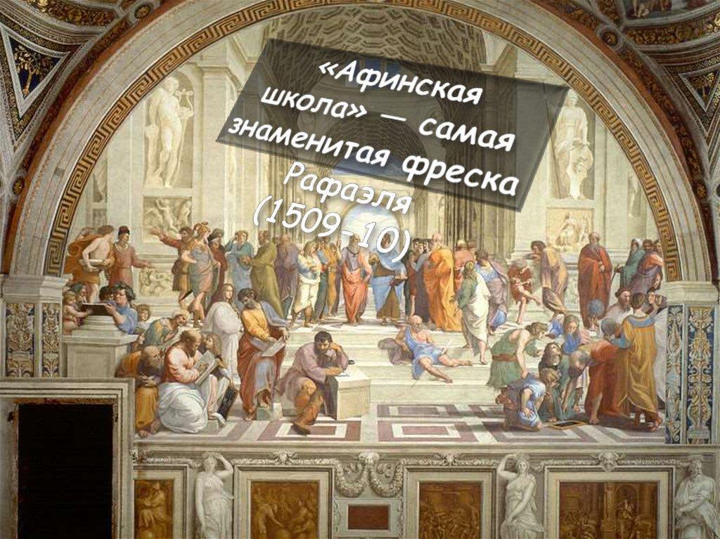 презентация архитектура эпохи возрождения