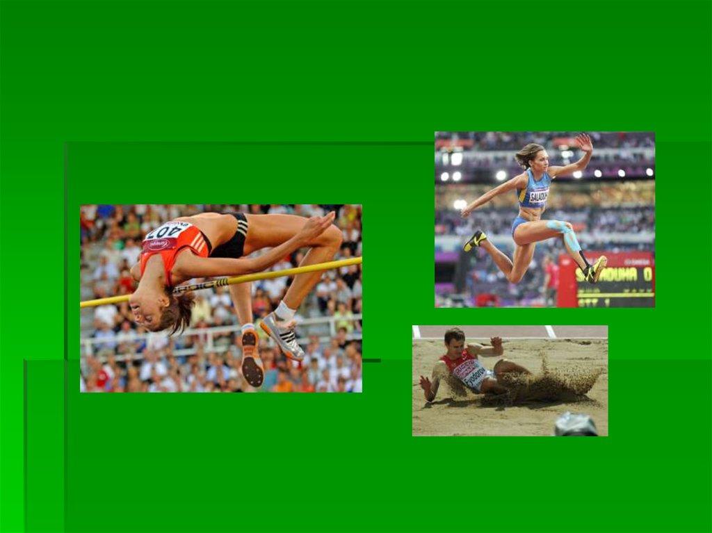 легкая атлетика прыжки в длину презентация