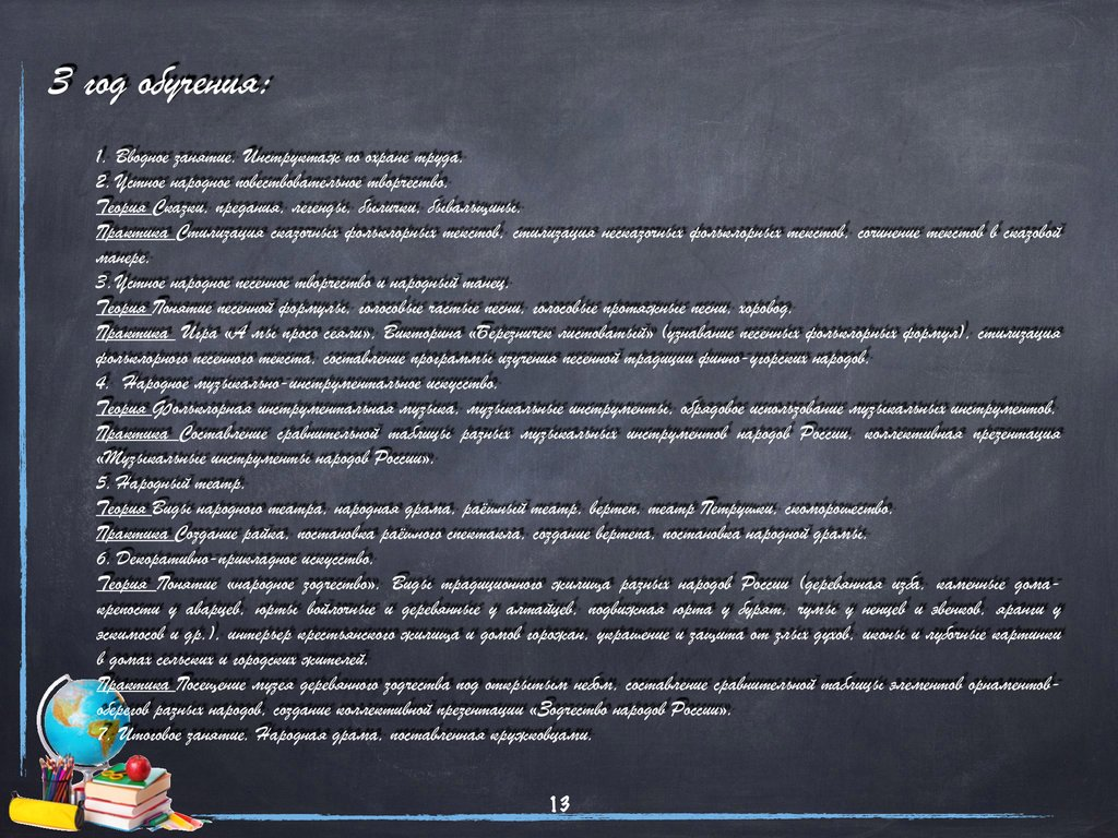 презентации классификация сказок