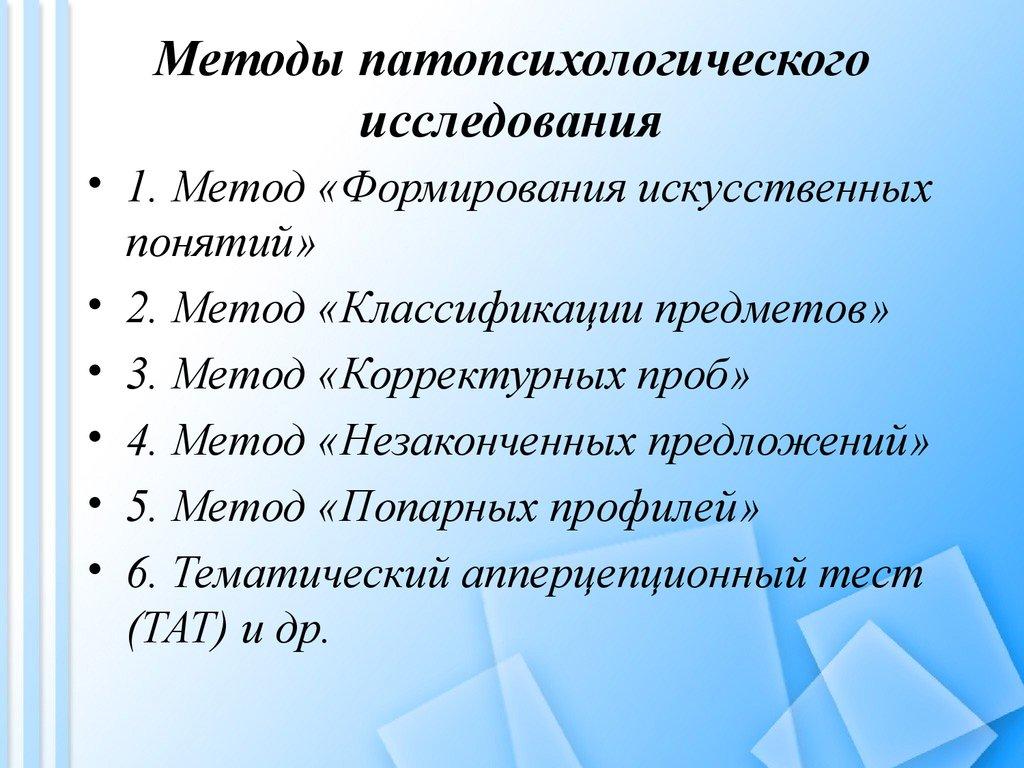 Методы патопсихологического исследования