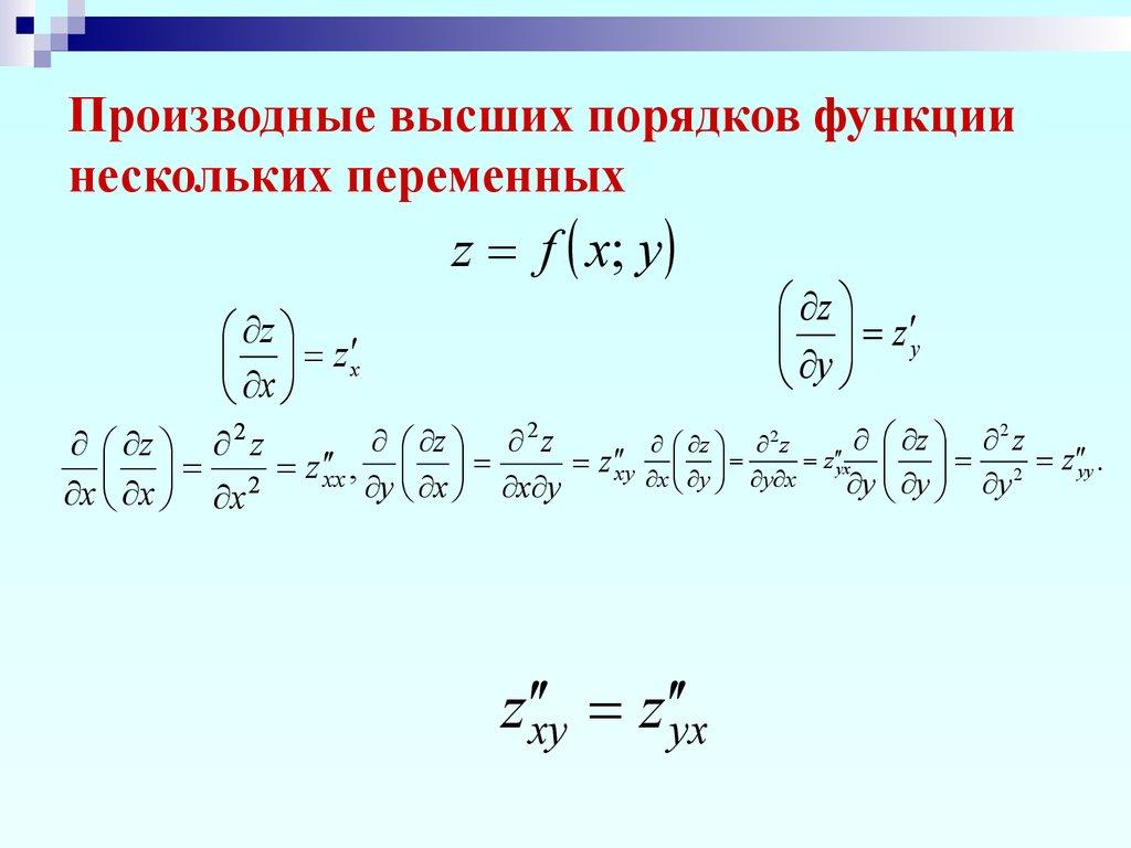смешанная производная второго порядка функции хотите