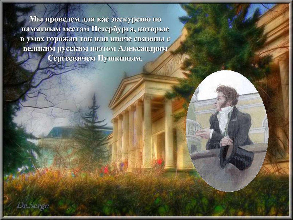 1830 годы пушкина презентация