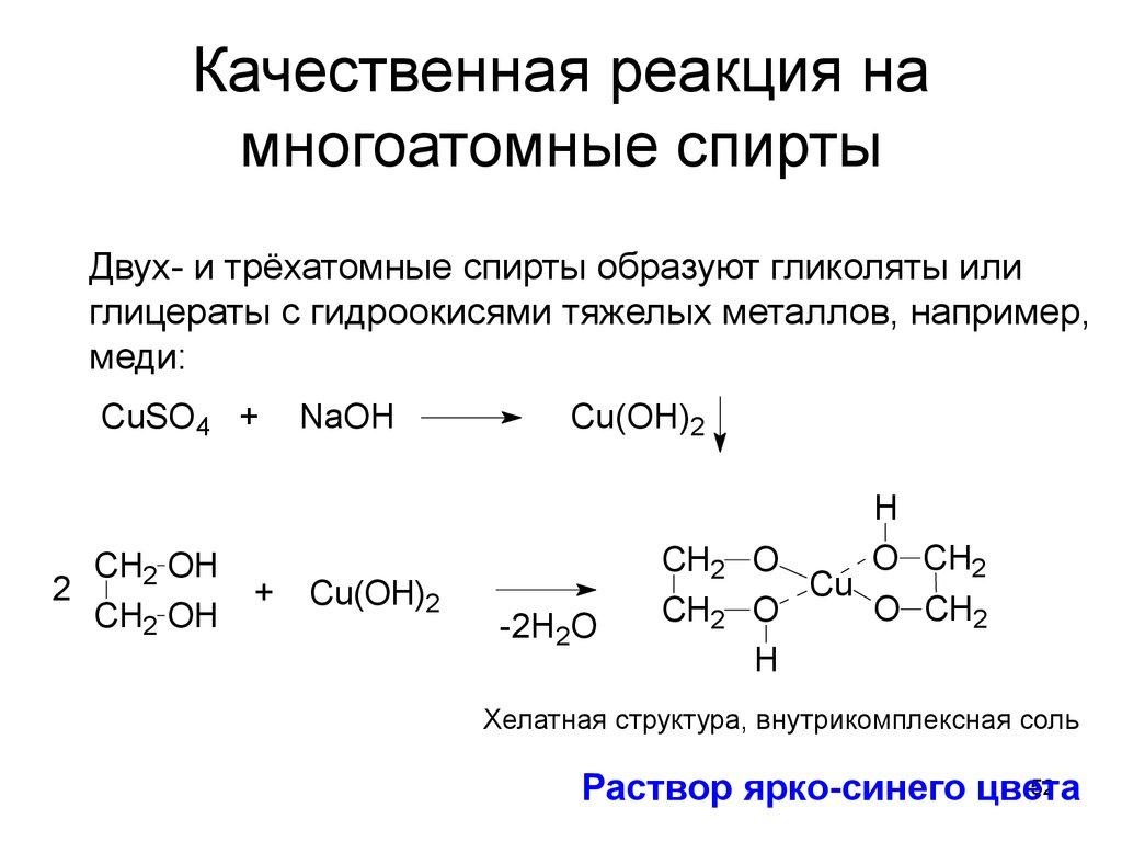 Качественные реакции на ионы железа ( ii
