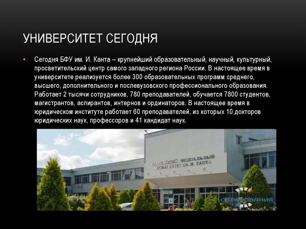 Университет сегодня