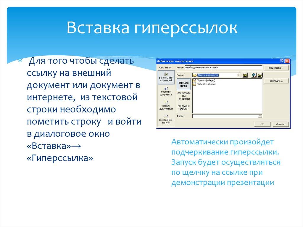 Как сделать ссылку с одного слайда на другой 142