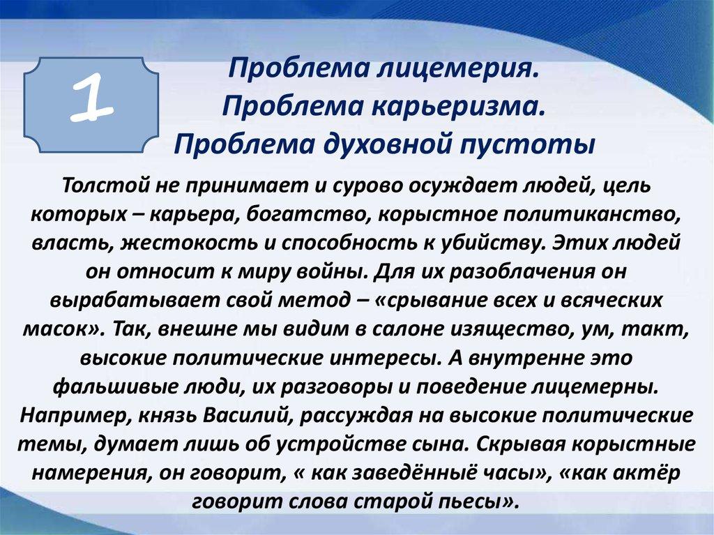 сочинение на тему накануне бородинского сражения-война и мир