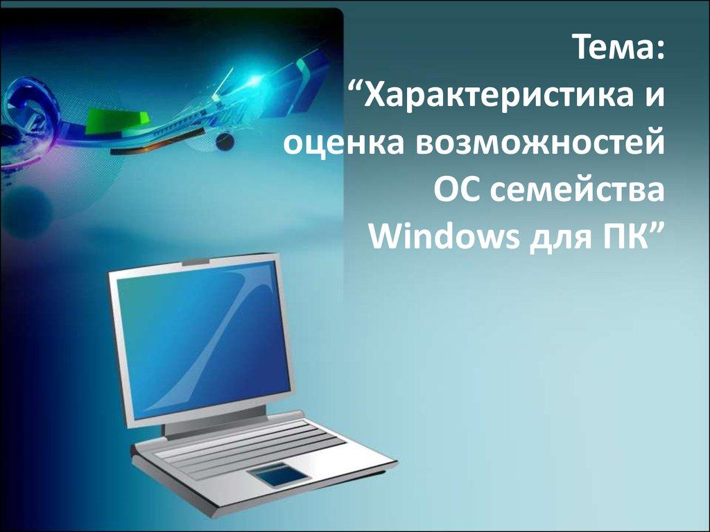 презентация по информатике на тему windows 8