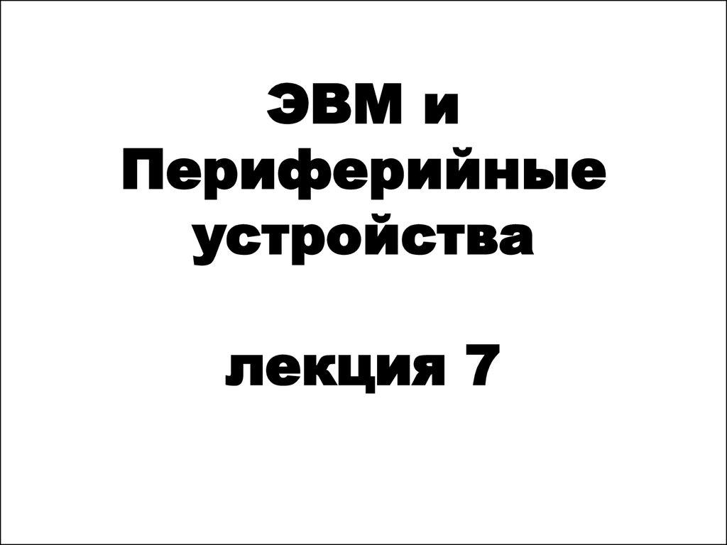 ассемблер ввод чисел со знаком