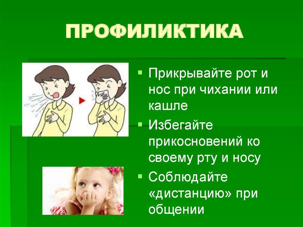 Насморк заложенность носа температура