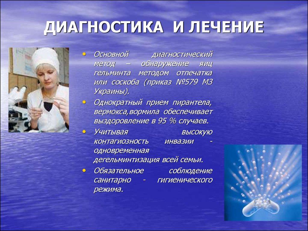 паразиты острицы лечение