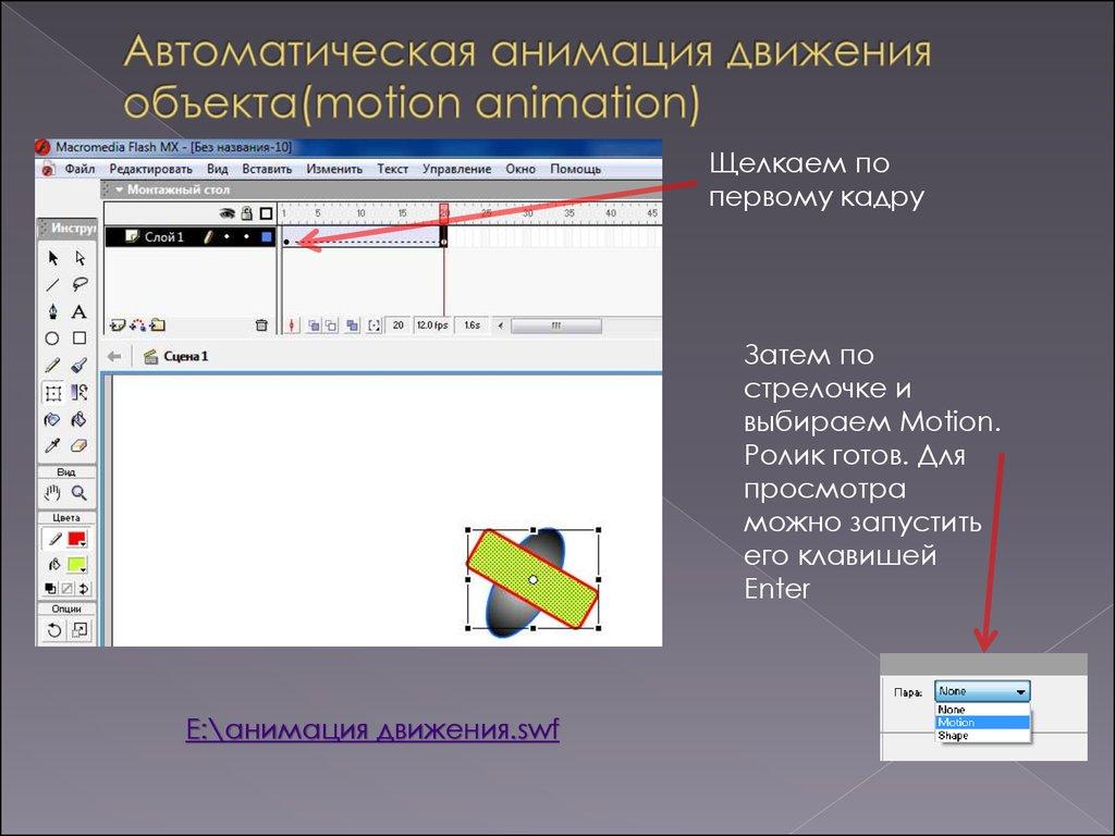 Презентация во flash как сделать
