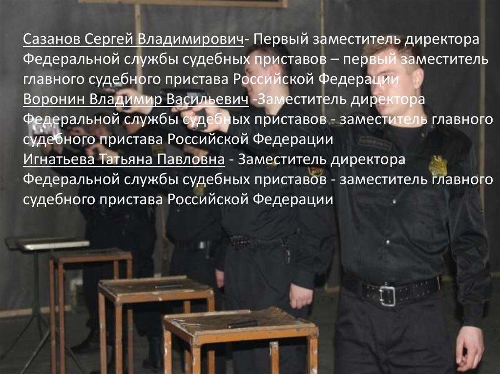 Федеральная служба судебных приставов управление службы судебных приставов россии