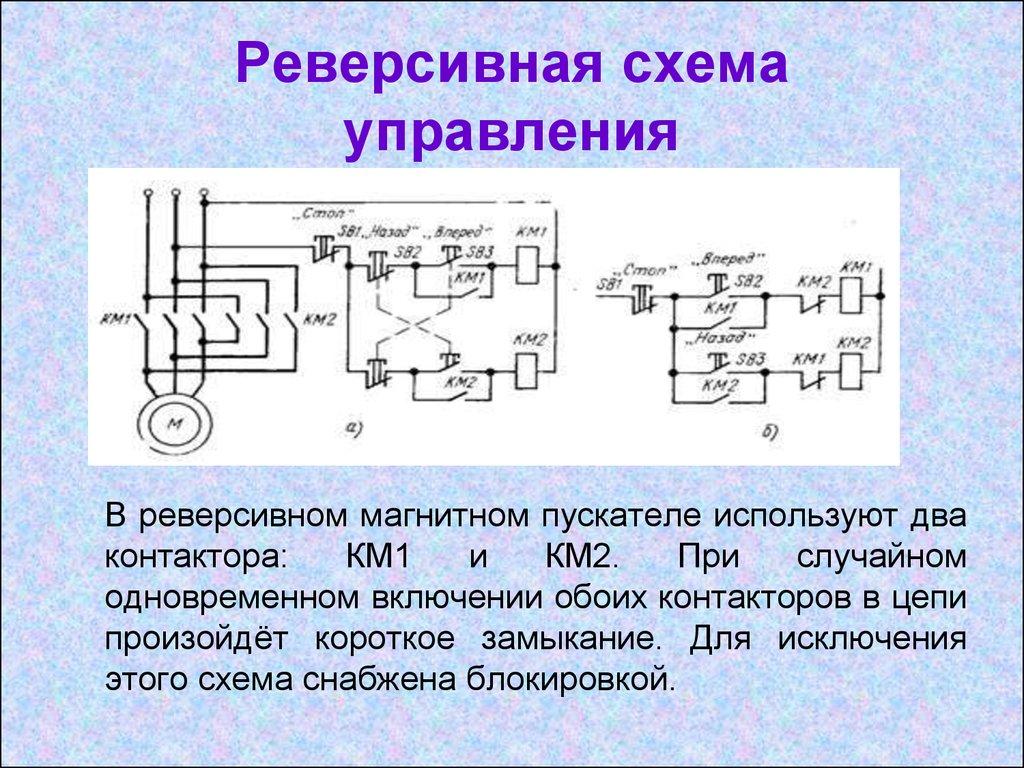 Схема работы реверсивных магнитных пускателей5