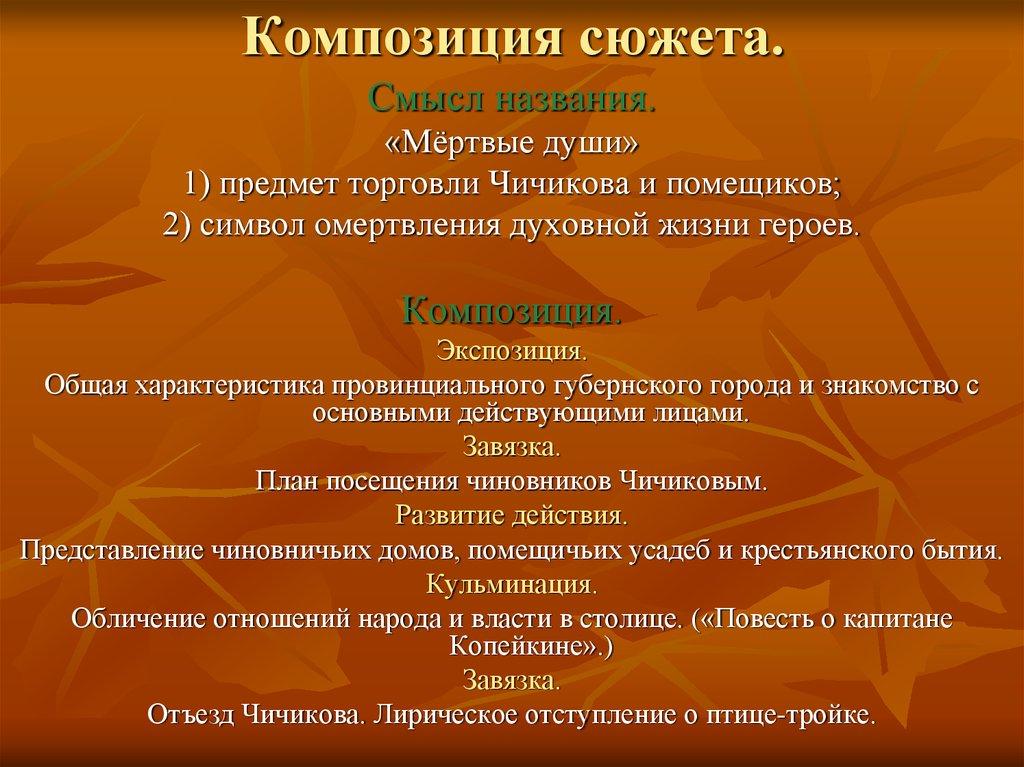 ллитература сочинения по гоголю ревизор описание гринва