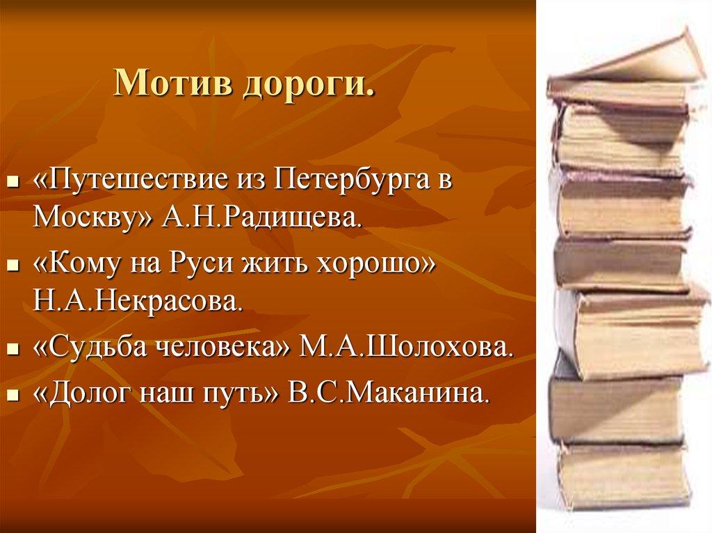 нравственный облик человека в древнерусской литературе сочинение 6 кл