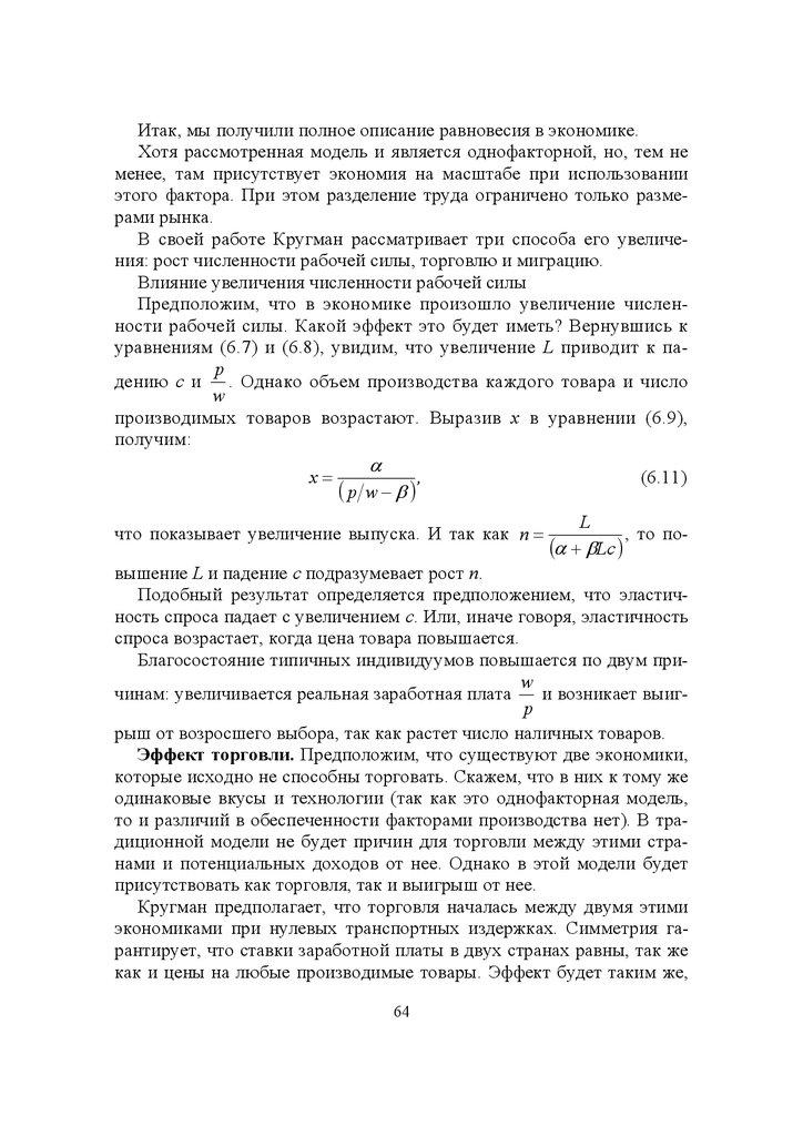 общие закономерности развития науки реферат по философии