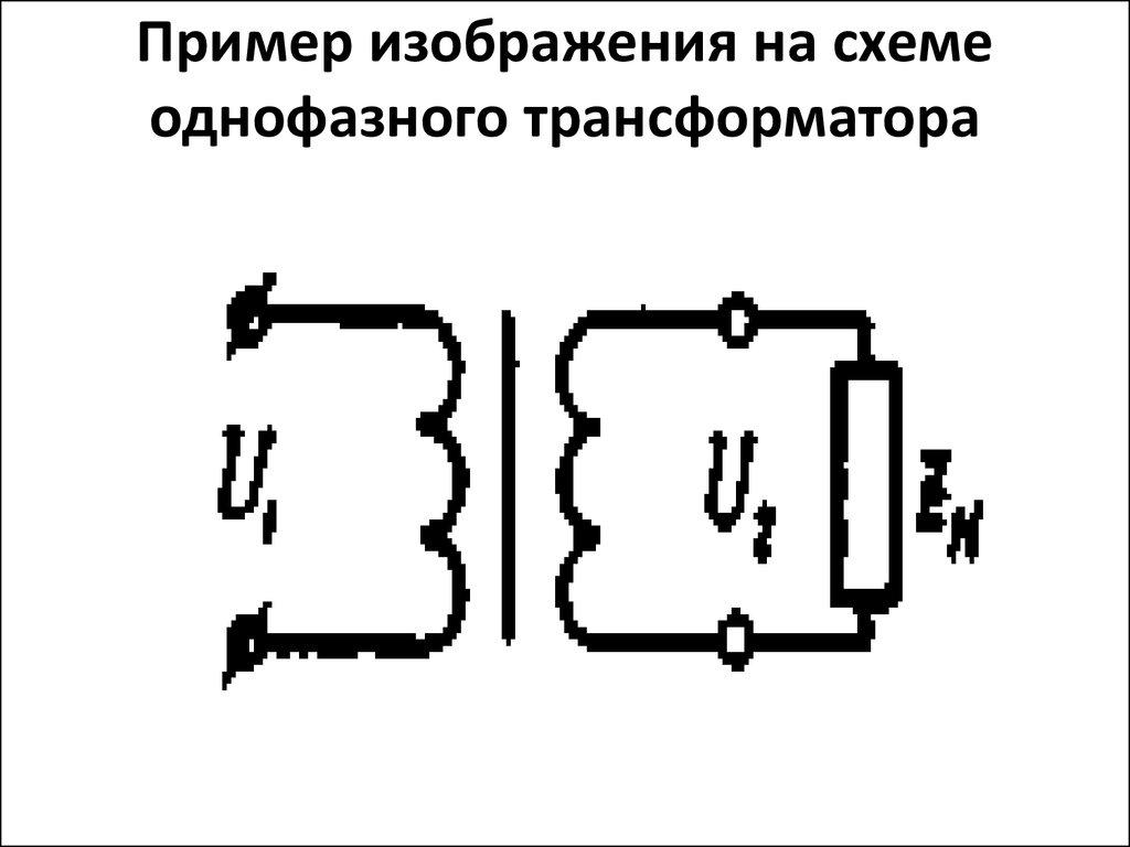 Схема подключения двухфазного трансформатора