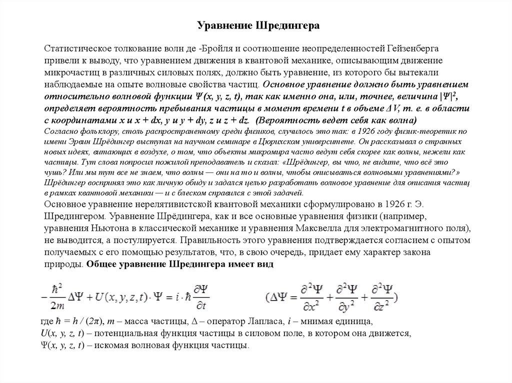 гипотеза о знакомых явлениях