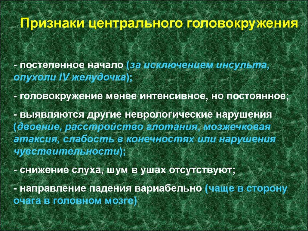 презентация на тему синдром головокружение