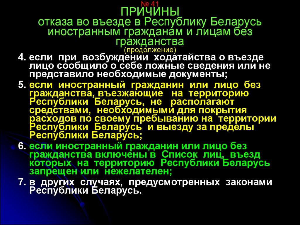Визовая поддержка Национальный аэропорт Минск