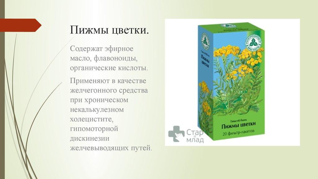 цветки пижмы применение от глистов