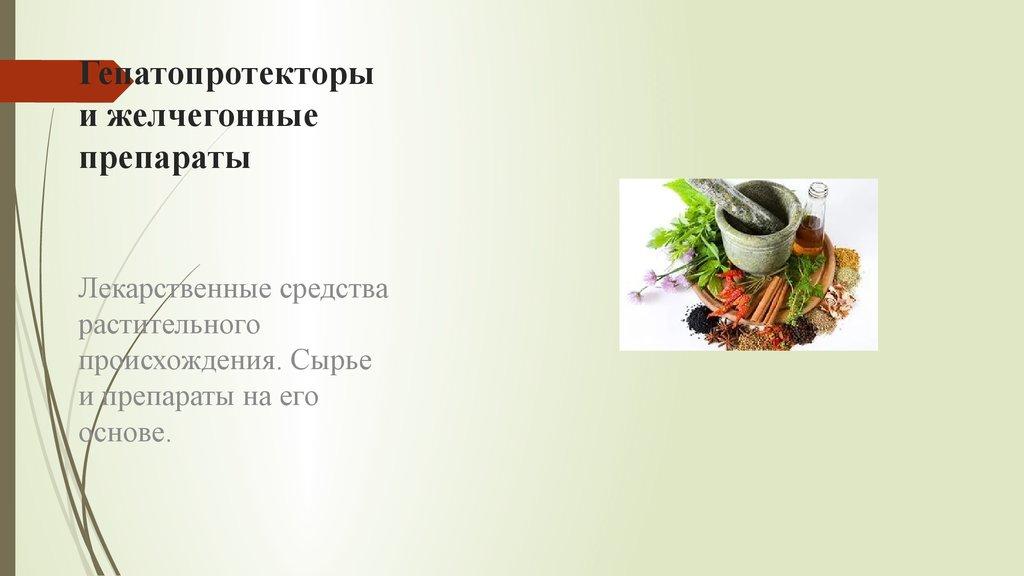 препараты для печени при похудении