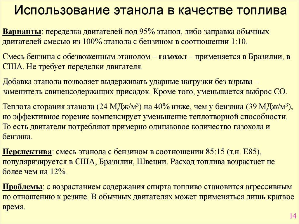 Марки топлив, содержащих этанол е-10 (10 % этанола, газохол) е-15 (15 % этанола) е-85 (85 % этанола) е-95