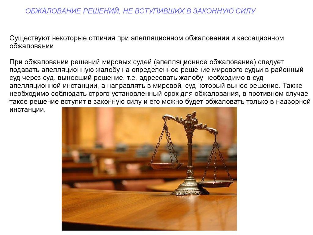 Вступление приговора в законную силу безнадежно засасывало