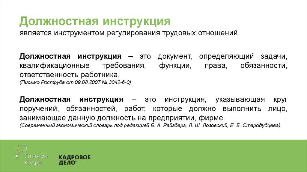 Должностная инструкция Начальника Отдела Учета и Отчетности - картинка 2